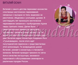 Псевдопрактик Виталий Оснач