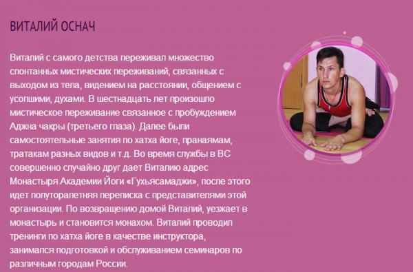 Виталий Оснач, которого выгнали из монастыря академии йоги